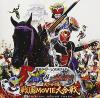 仮面ライダー×仮面ライダー鎧武&ウィザード 天下分け目の戦国MOVIE大合戦