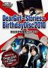 神谷浩史・小野大輔のDearGirl〜Stories〜