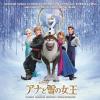 アナと雪の女王(日本版)
