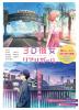 3D彼女 リアルガール(第2シリーズ)