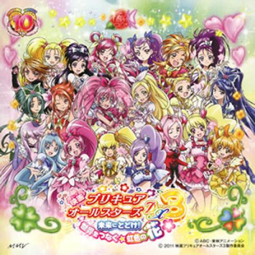 映画 プリキュアオールスターズDX3 未来に届け!世界をつなぐ☆虹色の花