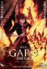 劇場版『牙狼〈GARO〉-DIVINE FLAME-』