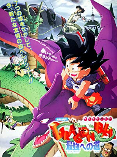 DRAGON BALL ~最強への道~