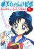 亜美ちゃんの初恋 美少女戦士セーラームーンSupersS外伝