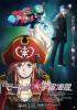 劇場版 モーレツ宇宙海賊 ABYSS OF HYPERSPACE -亜空の深淵-