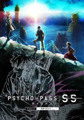 PSYCHO-PASS サイコパスSinners of the System Case.3 恩讐の彼方に__