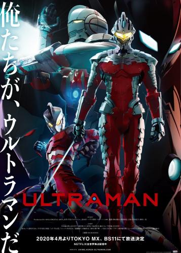 ULTRAMAN(地上波放送)