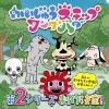 かいじゅうステップ ワンダバダ(第2シリーズ)