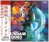 機動戦士ガンダム0083-STARDUST MEMORY-