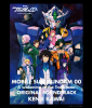 機動戦士ガンダム00-A wakening of the Trailblazer-