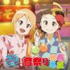 今日の5の2(OVA)
