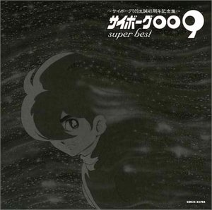サイボーグ009(1979)