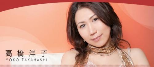 高橋洋子 (歌手)の画像 p1_12